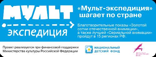 Мульт-экспедиция шагает по стране! Дети со всей России работают над одним общим мультфильмом